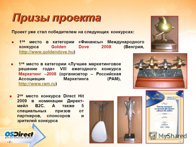 - 2 - Призы проекта Проект уже стал победителем на следующих конкурсах: 1 ое место в категории «Финансы» Международного конкурса Golden Dove 2008 (Венгрия, http://www.goldendove.hu) http://www.goldendove.hu 1 ое место в категории «Лучшее маркетингово