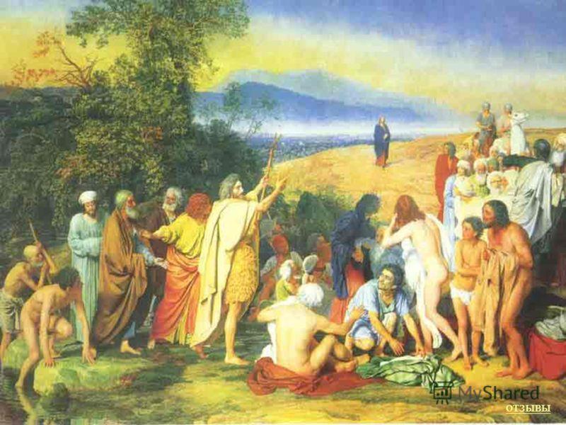 Явление Христа народу отзывы