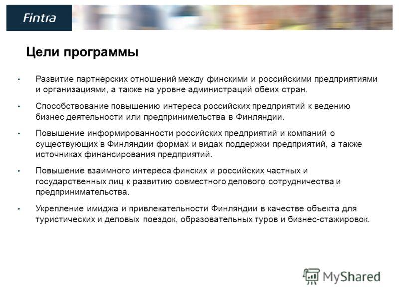 7 Цели программы Развитие партнерских отношений между финскими и российскими предприятиями и организациями, а также на уровне администраций обеих стран. Способствование повышению интереса российских предприятий к ведению бизнес деятельности или предп