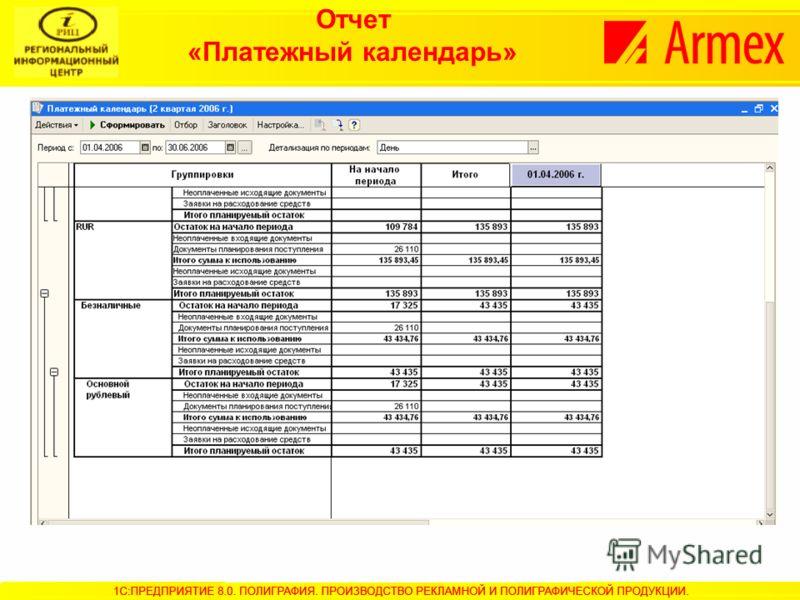 Отчет «Платежный календарь»