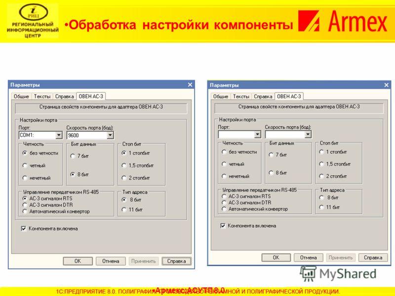 Обработка настройки компоненты Армекс:АСУТП 8.0
