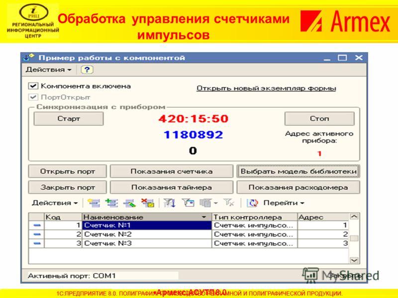 Обработка управления счетчиками импульсов Армекс:АСУТП 8.0