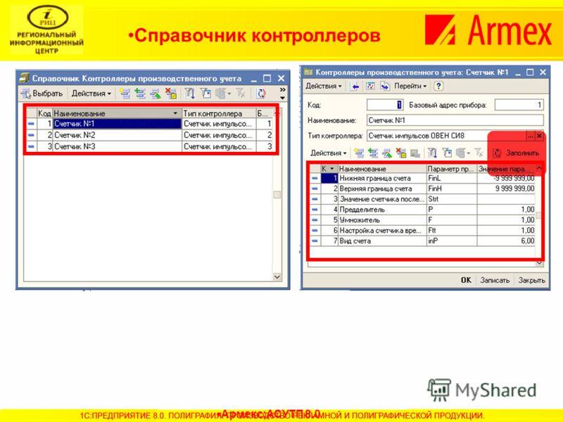 Справочник контроллеров Армекс:АСУТП 8.0