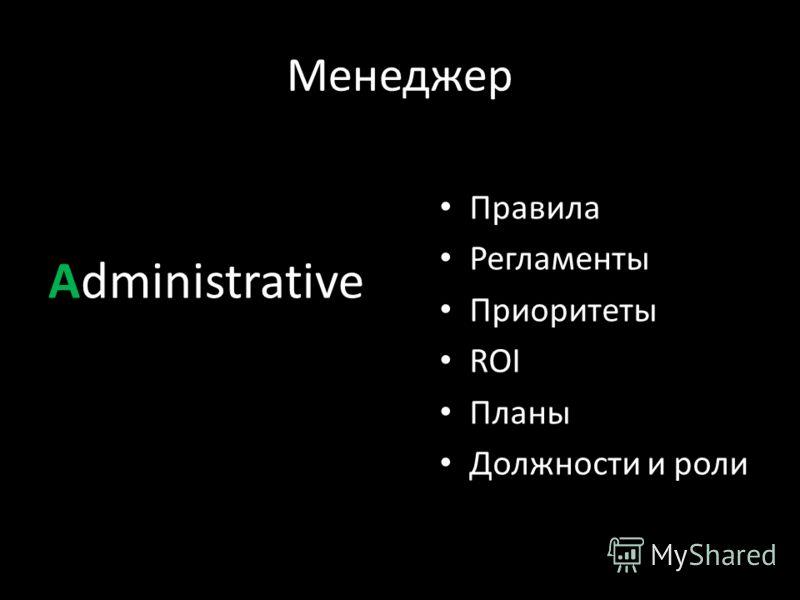 Менеджер Administrative Правила Регламенты Приоритеты ROI Планы Должности и роли
