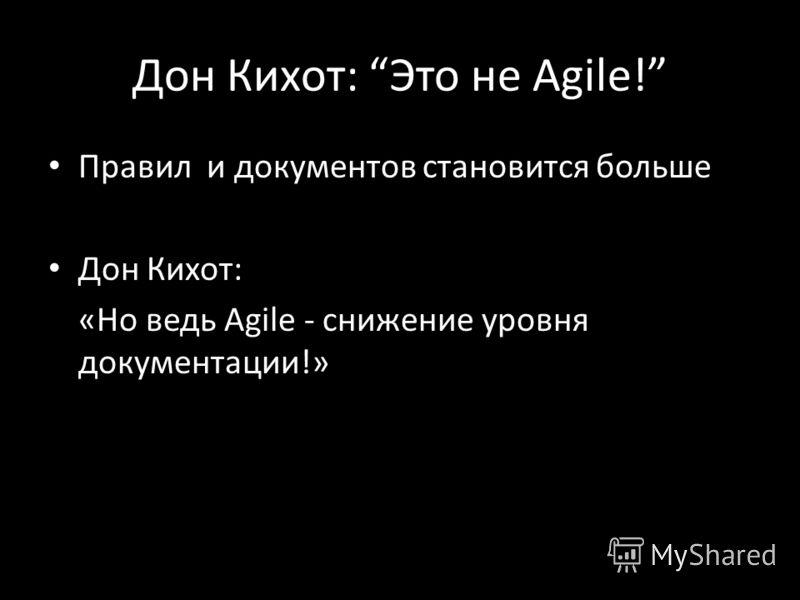 Дон Кихот: Это не Agile! Правил и документов становится больше Дон Кихот: «Но ведь Agile - снижение уровня документации!»