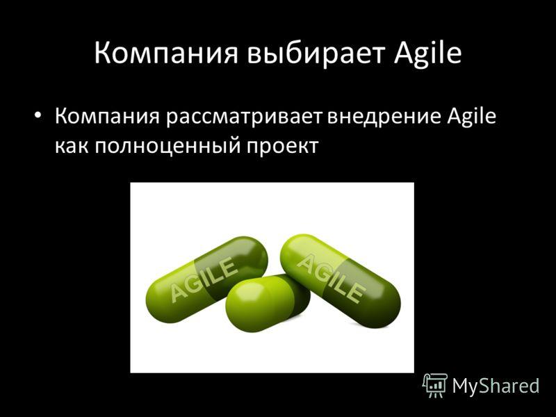 Компания выбирает Agile Компания рассматривает внедрение Agile как полноценный проект
