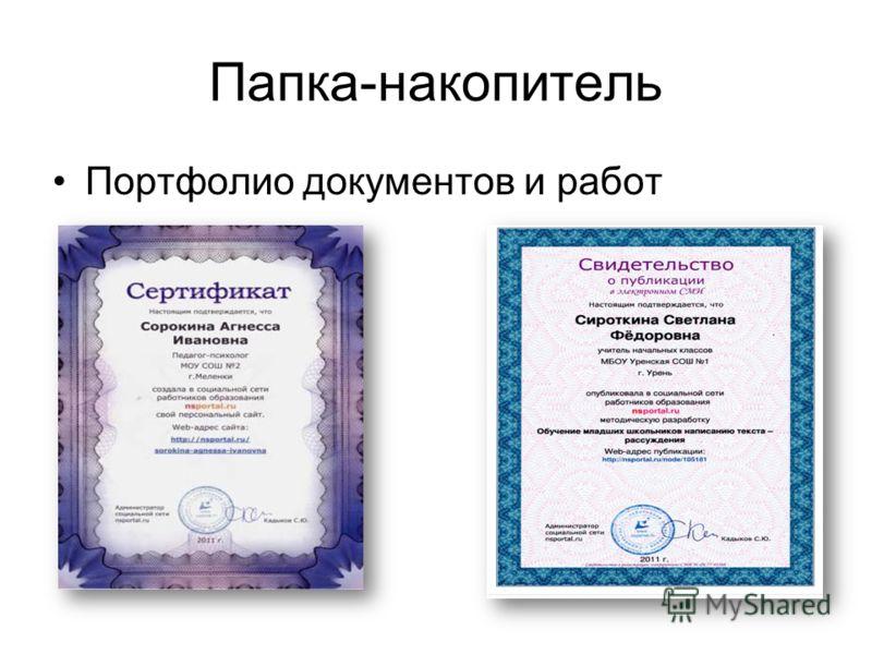 Папка-накопитель Портфолио документов и работ