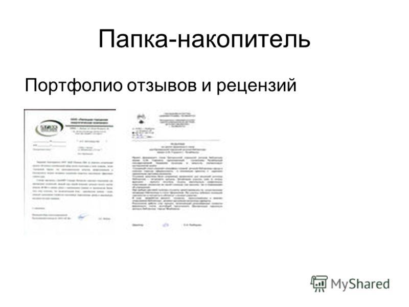 Папка-накопитель Портфолио отзывов и рецензий