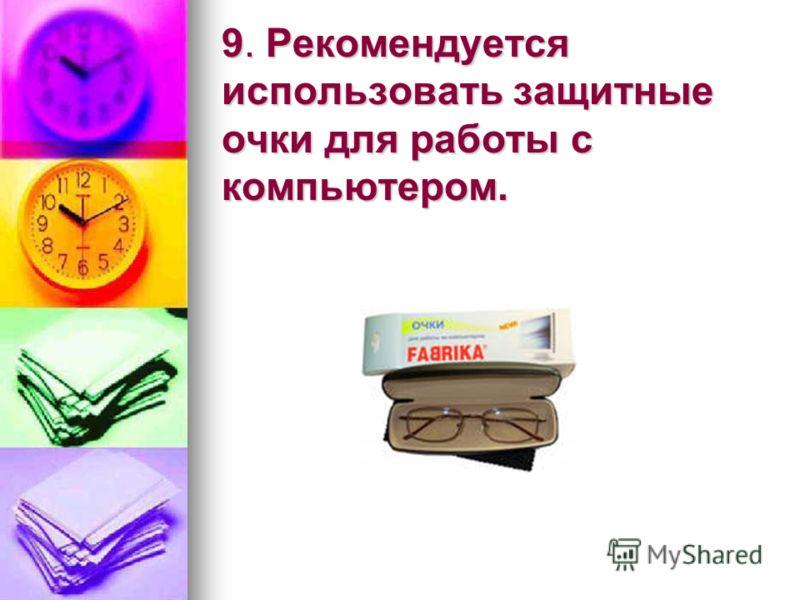 9. Рекомендуется использовать защитные очки для работы с компьютером.