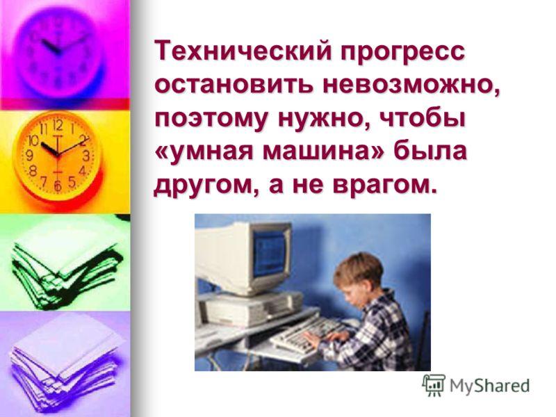 Технический прогресс остановить невозможно, поэтому нужно, чтобы «умная машина» была другом, а не врагом.