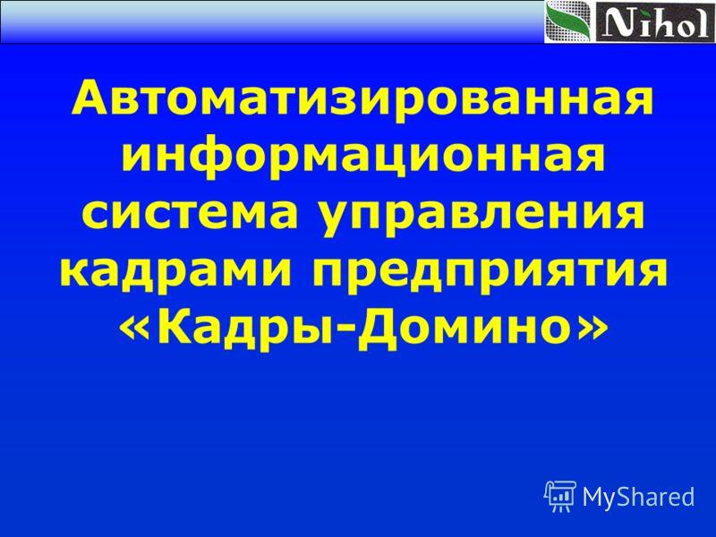 Автоматизированная информационная система управления кадрами предприятия «Кадры-Домино»