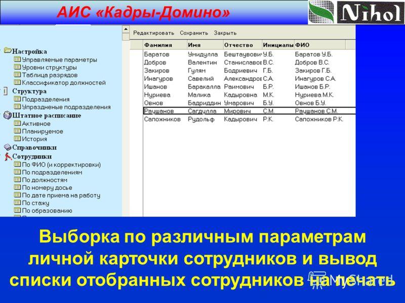 Выборка по различным параметрам личной карточки сотрудников и вывод списки отобранных сотрудников на печать