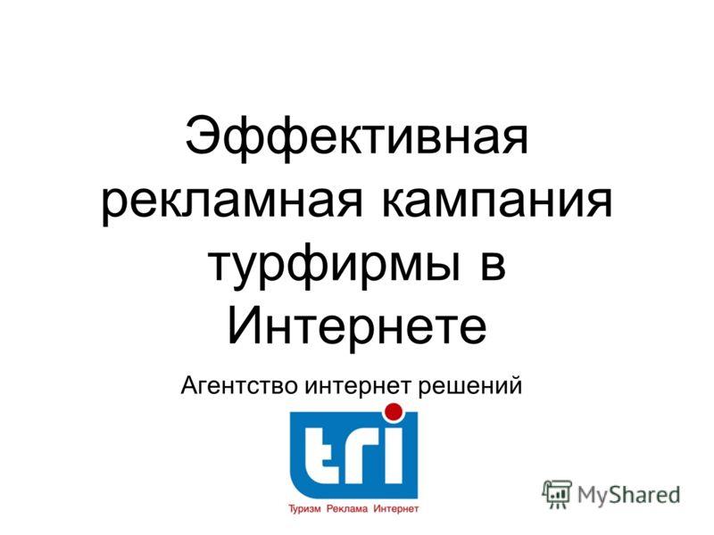Эффективная рекламная кампания турфирмы в Интернете Агентство интернет решений