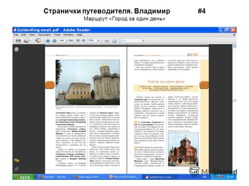 Странички путеводителя. Владимир #4 Маршрут «Город за один день»