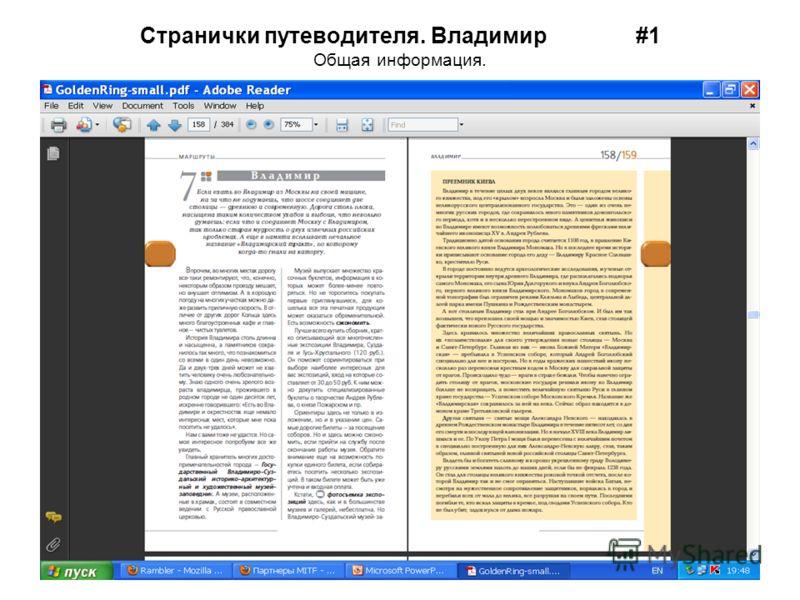 Странички путеводителя. Владимир #1 Общая информация.