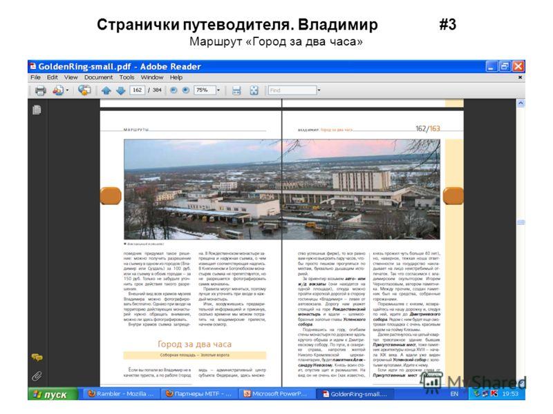 Странички путеводителя. Владимир #3 Маршрут «Город за два часа»