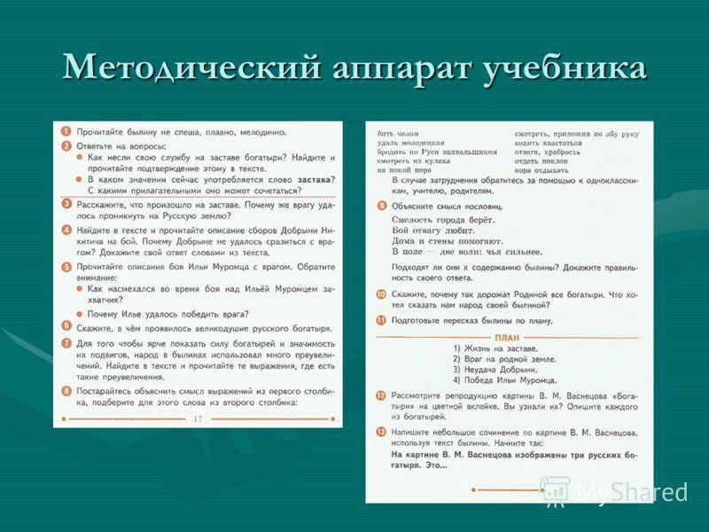 Методический аппарат учебника