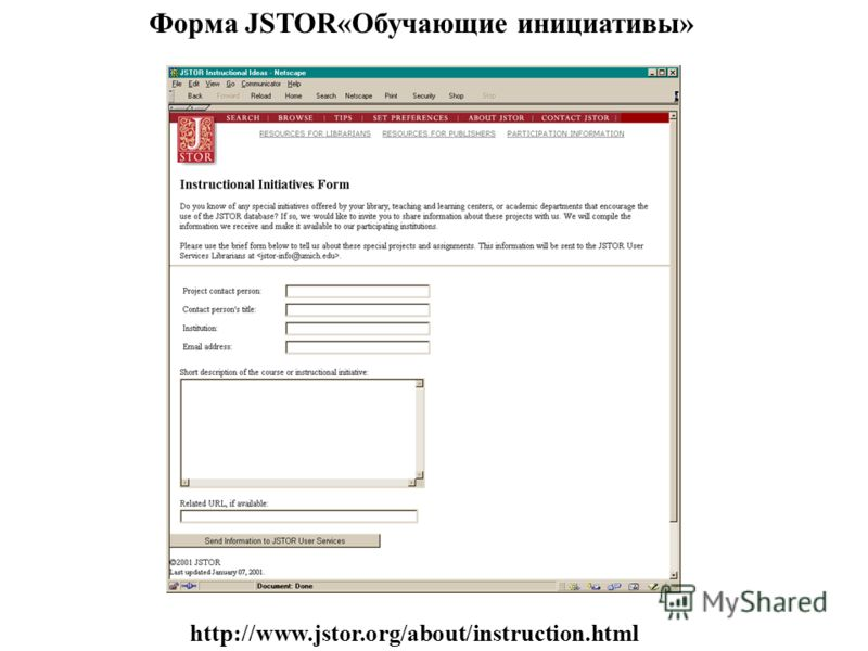 Форма JSTOR«Обучающие инициативы» http://www.jstor.org/about/instruction.html