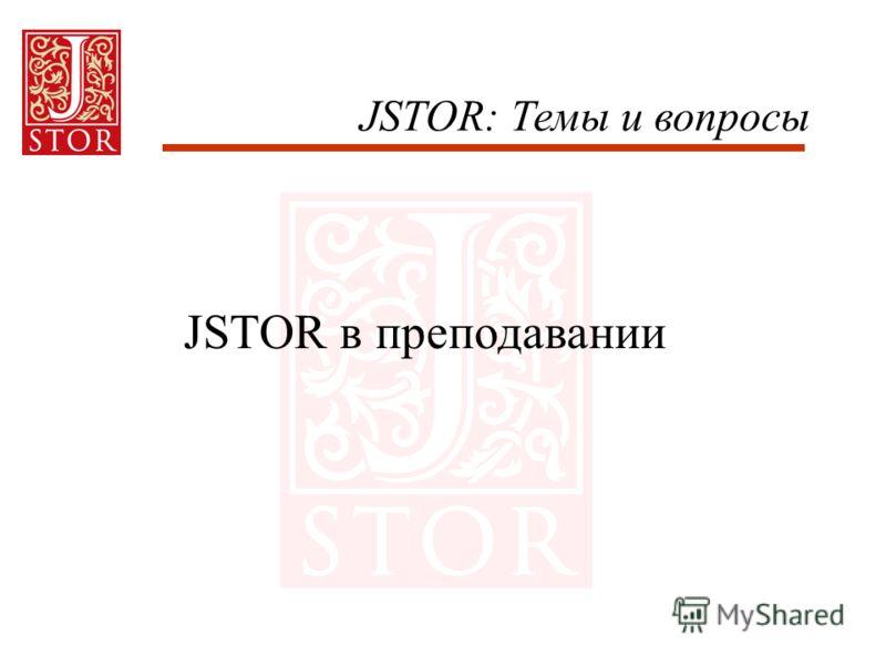 JSTOR: Темы и вопросы JSTOR в преподавании