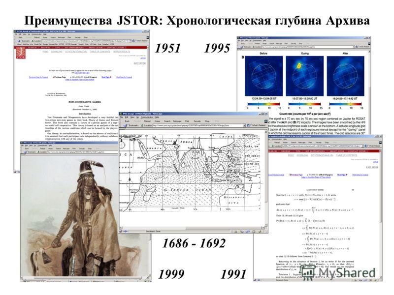 Преимущества JSTOR: Хронологическая глубина Архива 1686 - 1692 1991 19951951 1999