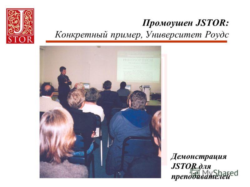 Промоушен JSTOR: Конкретный пример, Университет Роудс Демонстрация JSTOR для преподавателей
