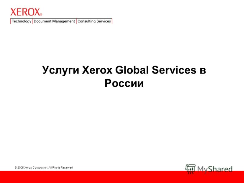 © 2005 Xerox Corporation. All Rights Reserved. Услуги Xerox Global Services в России