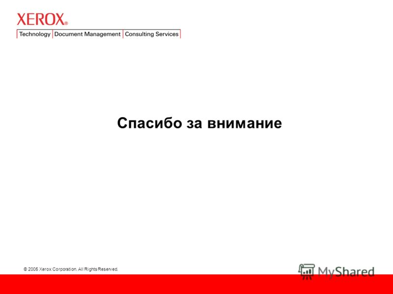 © 2005 Xerox Corporation. All Rights Reserved. Спасибо за внимание