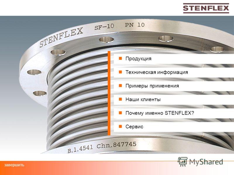 завершить Start Наши клиенты Продукция Примеры применения Почему именно STENFLEX? Почему именно STENFLEX? Сервис Техническая информация