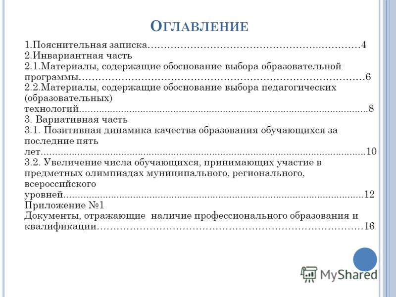 О ГЛАВЛЕНИЕ 1.Пояснительная записка……………………………………………..…………4 2.Инвариантная часть 2.1.Материалы, содержащие обоснование выбора образовательной программы……………………………………………………………………………6 2.2.Материалы, содержащие обоснование выбора педагогических (образов