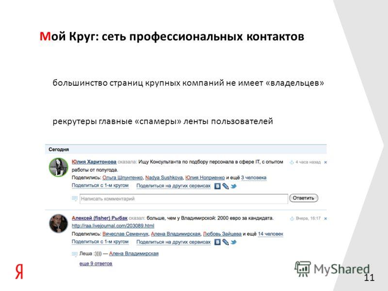 11 Мой Круг: сеть профессиональных контактов рекрутеры главные «спамеры» ленты пользователей большинство страниц крупных компаний не имеет «владельцев»