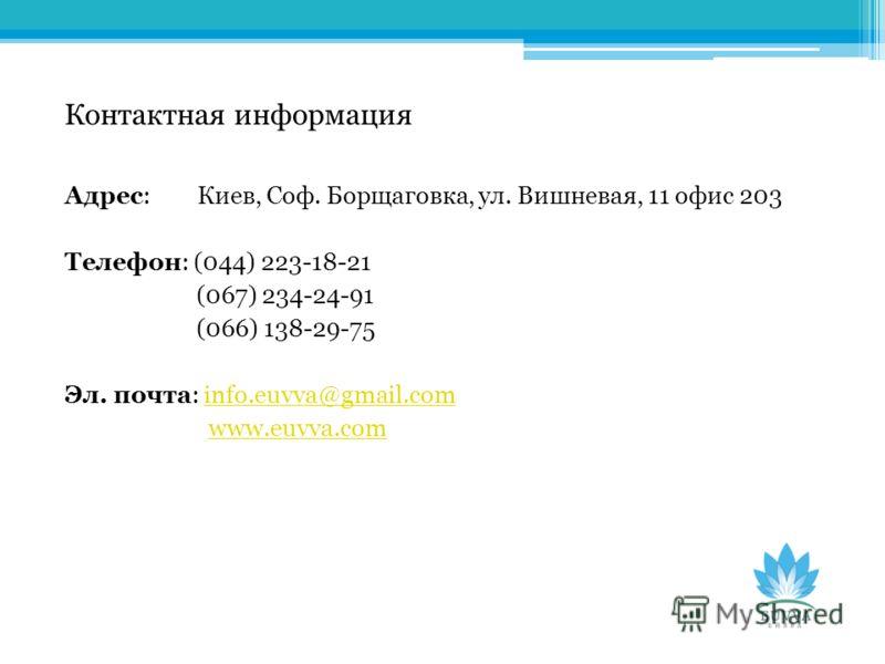 Контактная информация Адрес: Киев, Соф. Борщаговка, ул. Вишневая, 11 офис 203 Телефон: (044) 223-18-21 (067) 234-24-91 (066) 138-29-75 Эл. почта: info.euvva@gmail.cominfo.euvva@gmail.com www.euvva.com
