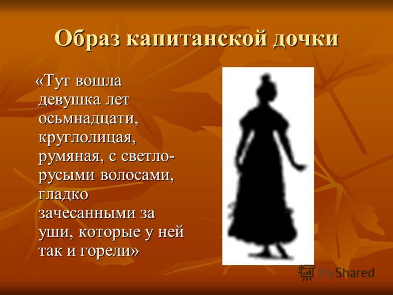 Образ Марьи Ивановны в повести Пушкина Капитанская дочка