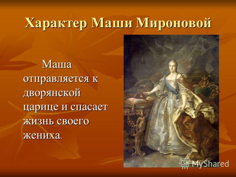 Характер Маши Мироновой Маша отправляется к дворянской царице и спасает жизнь своего жениха. Маша отправляется к дворянской царице и спасает жизнь своего жениха.