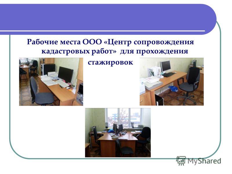 Рабочие места ООО «Центр сопровождения кадастровых работ» для прохождения стажировок