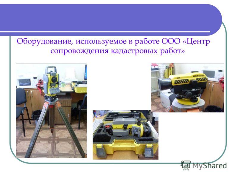 Оборудование, используемое в работе ООО «Центр сопровождения кадастровых работ»