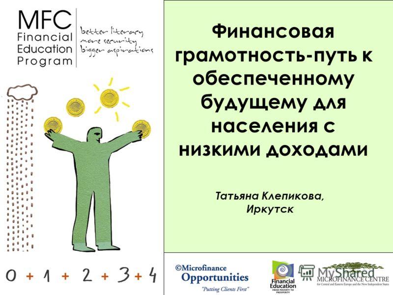 Татьяна Клепикова, Иркутск Финансовая грамотность-путь к обеспеченному будущему для населения с низкими доходами
