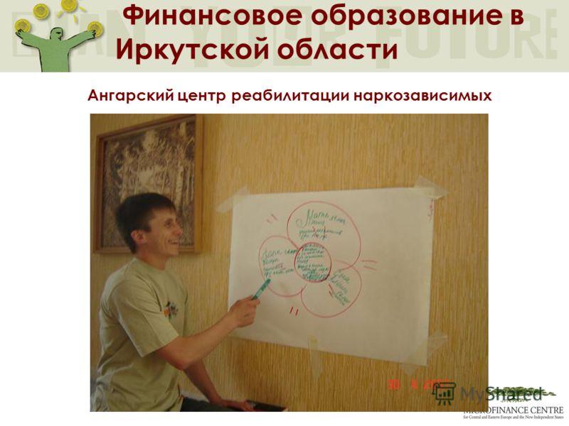 Финансовое образование в Иркутской области Ангарский центр реабилитации наркозависимых