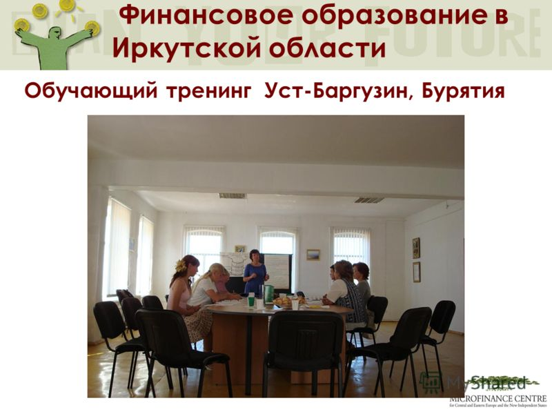 Финансовое образование в Иркутской области Обучающий тренинг Уст-Баргузин, Бурятия