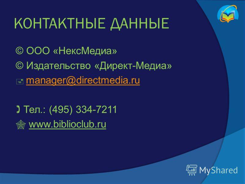 КОНТАКТНЫЕ ДАННЫЕ © ООО «НексМедиа» © Издательство «Директ-Медиа» manager@directmedia.ru Тел.: (495) 334-7211 www.biblioclub.ru