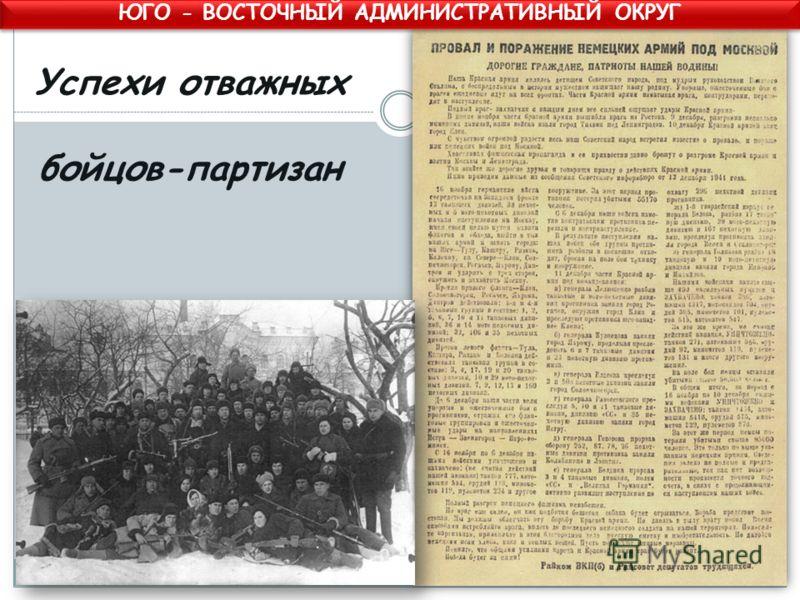 Успехи отважных бойцов-партизан ЮГО - ВОСТОЧНЫЙ АДМИНИСТРАТИВНЫЙ ОКРУГ