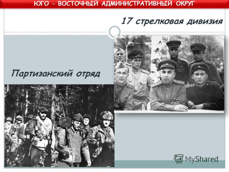 17 стрелковая дивизия Партизанский отряд ЮГО - ВОСТОЧНЫЙ АДМИНИСТРАТИВНЫЙ ОКРУГ