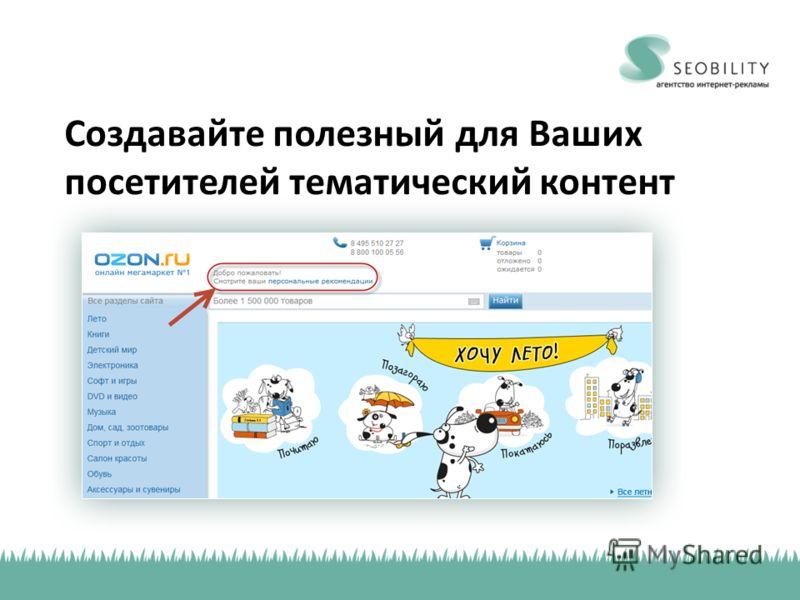 Создавайте полезный для Ваших посетителей тематический контент