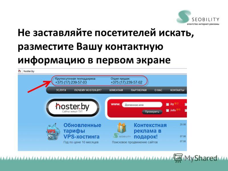 Не заставляйте посетителей искать, разместите Вашу контактную информацию в первом экране
