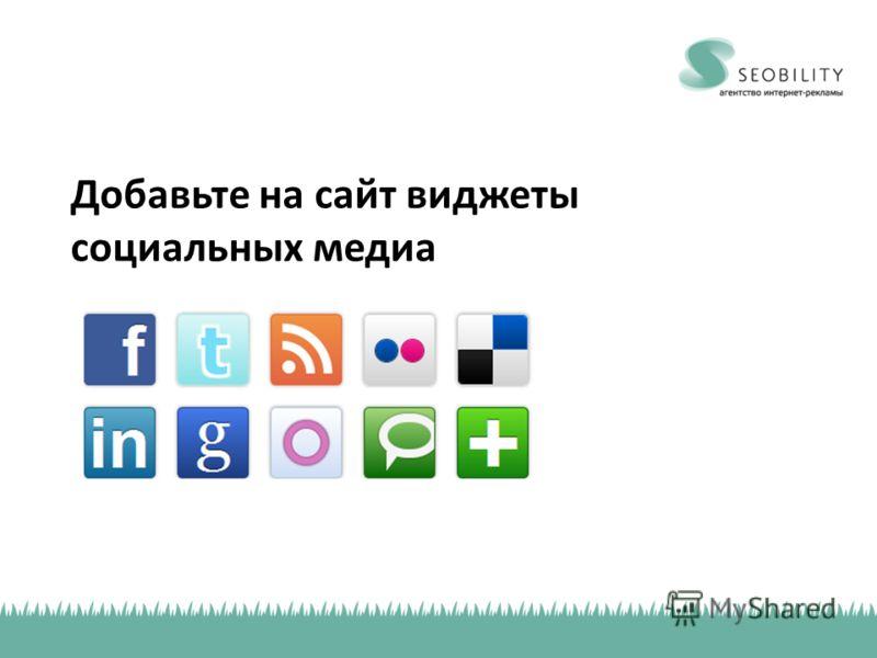 Добавьте на сайт виджеты социальных медиа