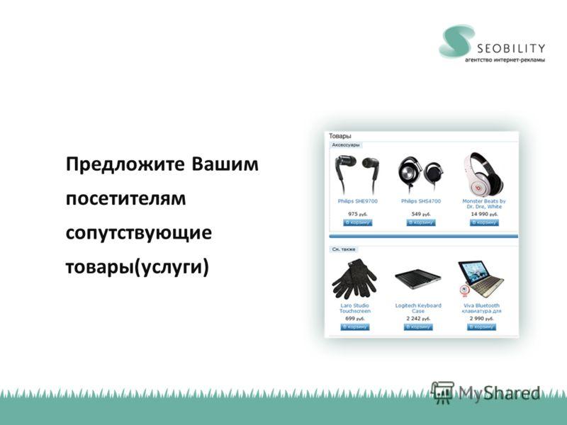 Предложите Вашим посетителям сопутствующие товары(услуги)