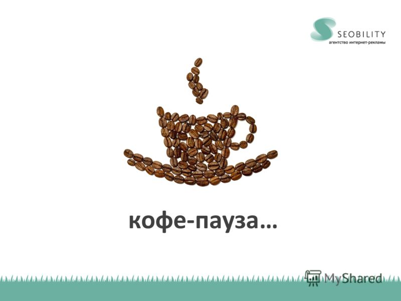 кофе-пауза…