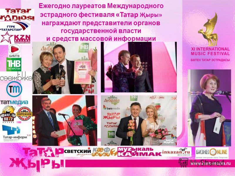 Ежегодно лауреатов Международного эстрадного фестиваля «Татар Җыры» награждают представители органов государственной власти и средств массовой информации