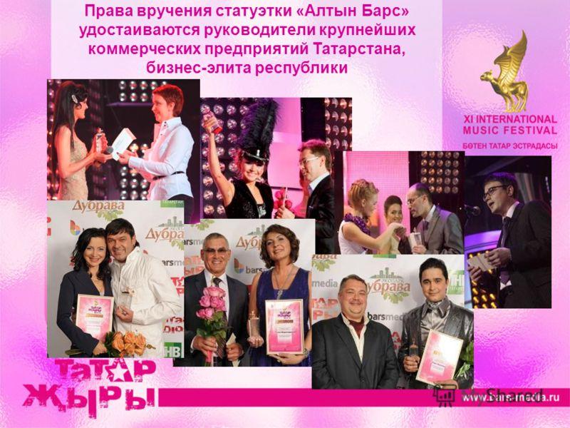 Права вручения статуэтки «Алтын Барс» удостаиваются руководители крупнейших коммерческих предприятий Татарстана, бизнес-элита республики