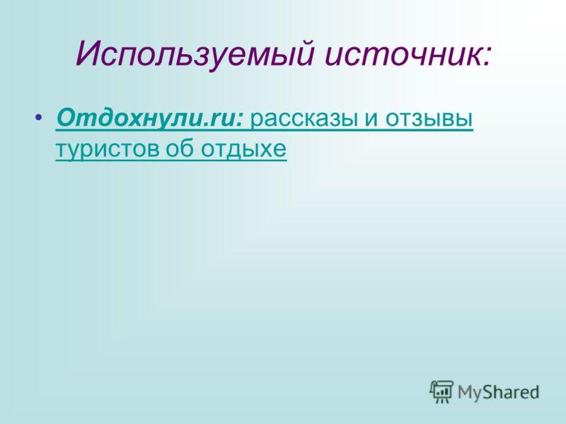 Используемый источник: Отдохнули.ru: рассказы и отзывы туристов об отдыхеОтдохнули.ru: рассказы и отзывы туристов об отдыхе