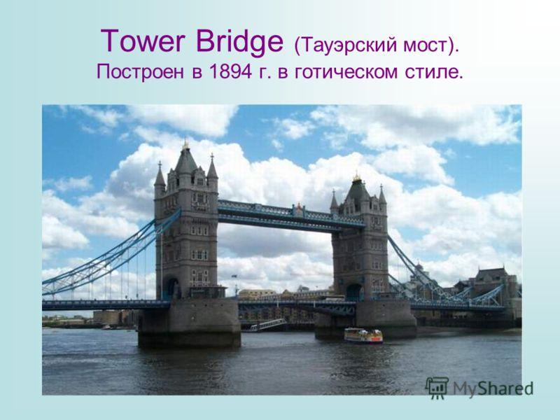 Tower Bridge (Тауэрский мост). Построен в 1894 г. в готическом стиле.